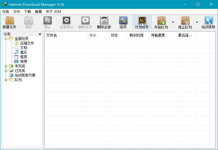 IDM下载器 Internet Download Manager 6.38.25绿色版下载