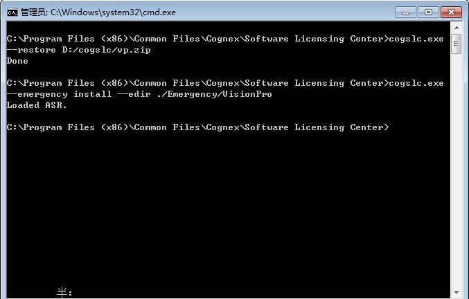 使用cmd命令提示符激活VisionPro紧急许可证