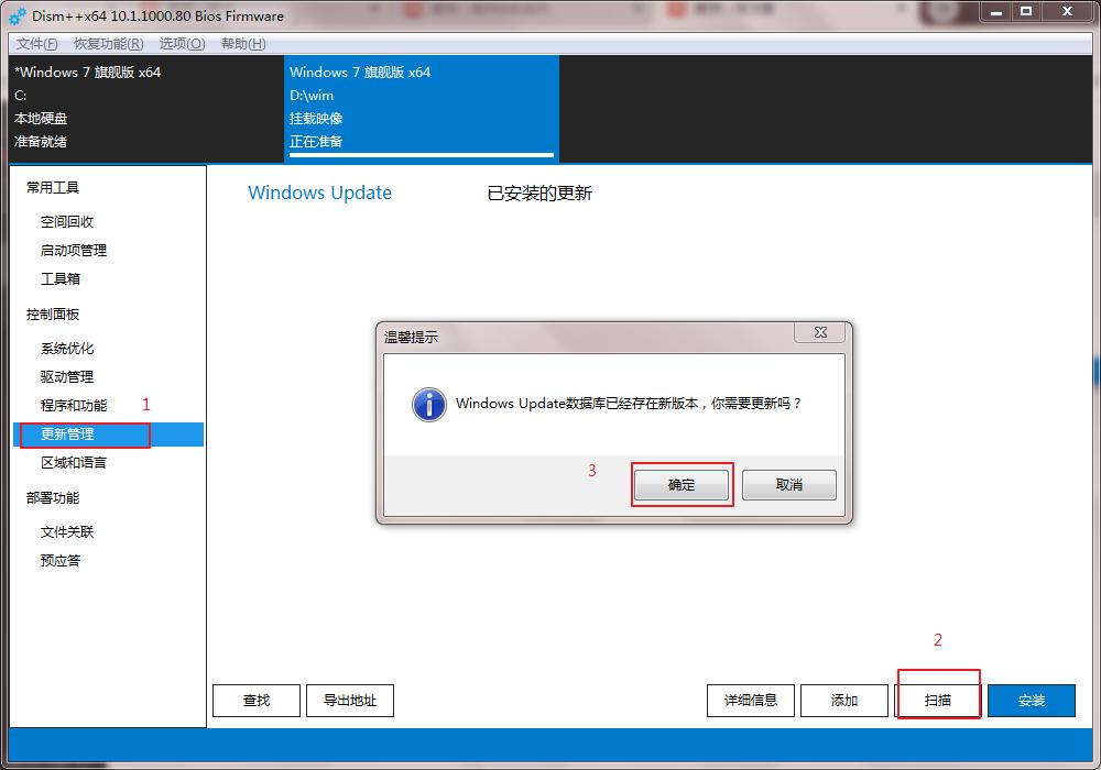 给 Windows7 官方镜像注入USB 3.0 驱动