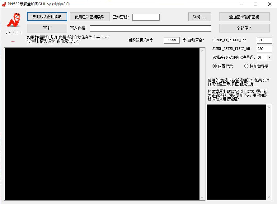 IC卡全加密卡蛐蛐破解软件 V2.0 下载